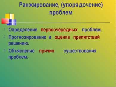 Ранжирование, (упорядочение) проблем Определение первоочередных проблем. Прог...