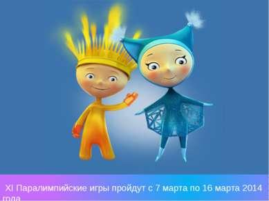 XI Паралимпийские игры пройдут с 7 марта по 16 марта 2014 года