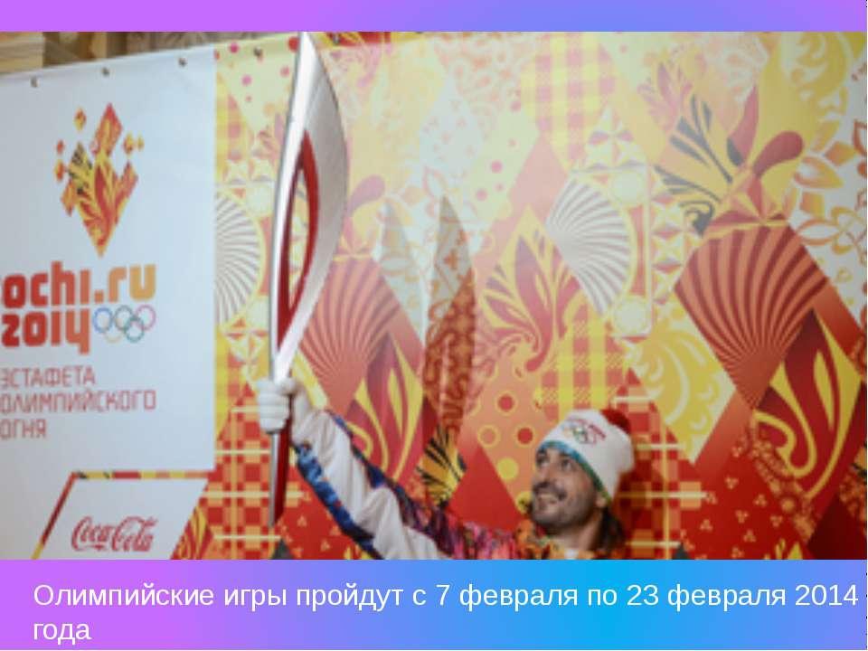 Олимпийские игры пройдут с 7 февраля по 23 февраля 2014 года