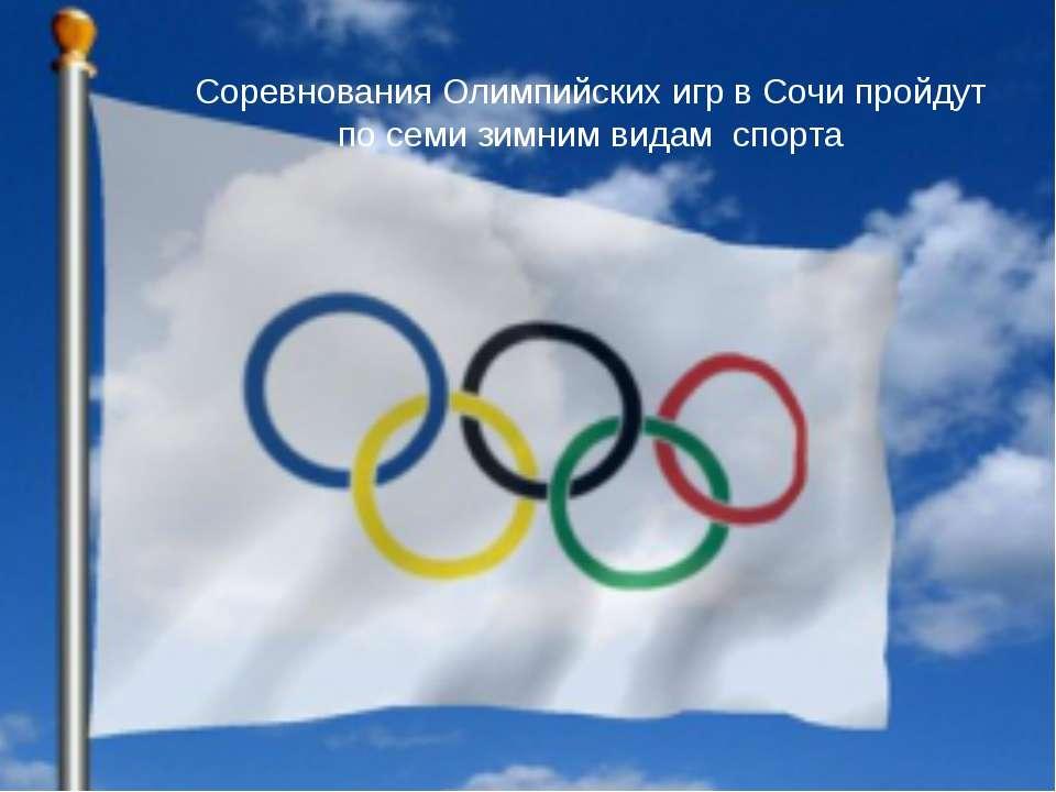 Соревнования Олимпийских игр в Сочи пройдут по семи зимним видам спорта