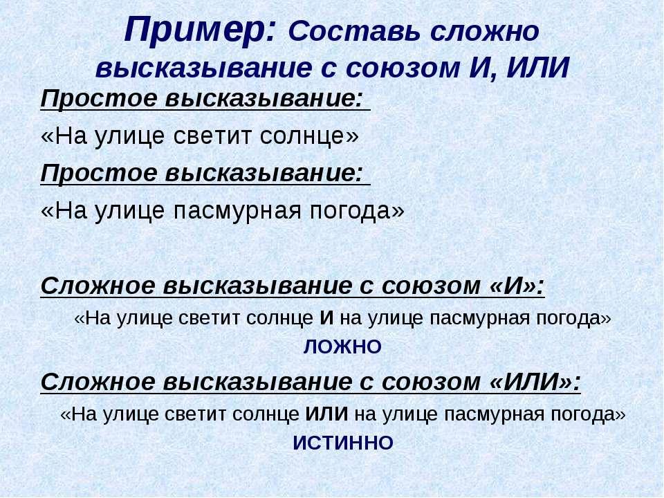 Пример: Составь сложно высказывание с союзом И, ИЛИ Простое высказывание: «На...