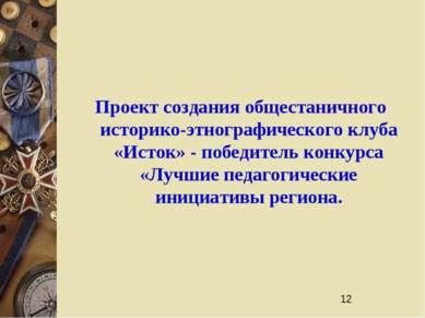 Проект создания общестаничного историко-этнографического клуба «Исток» - побе...