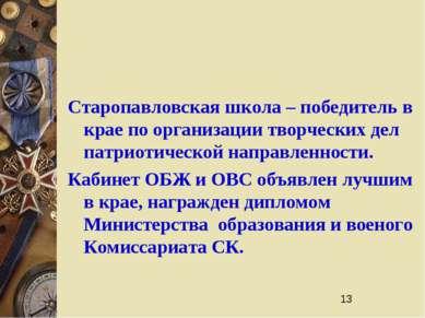Старопавловская школа – победитель в крае по организации творческих дел патри...