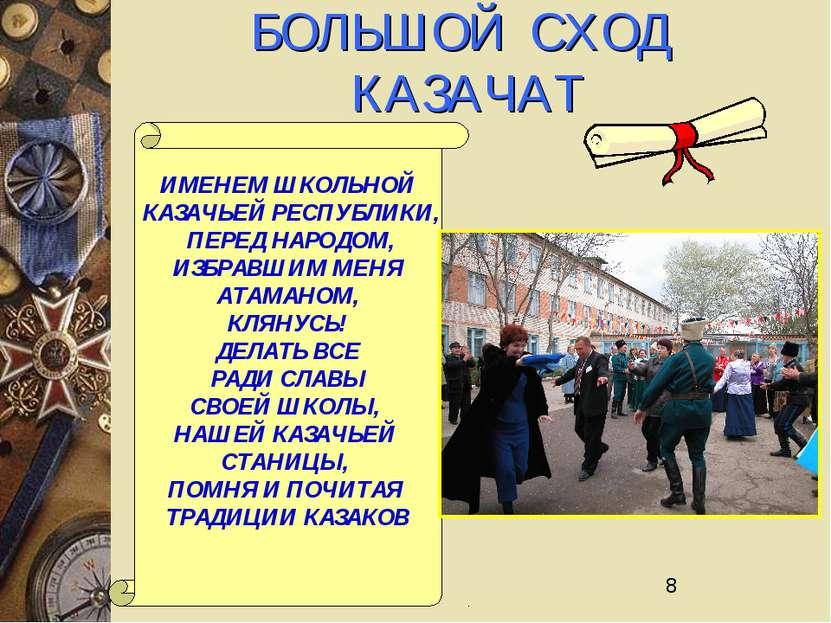 БОЛЬШОЙ СХОД КАЗАЧАТ ИМЕНЕМ ШКОЛЬНОЙ КАЗАЧЬЕЙ РЕСПУБЛИКИ, ПЕРЕД НАРОДОМ, ИЗБР...