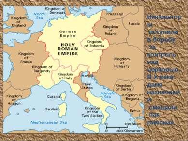Императоры вступили в борьбу за контроль над церковью. В X веке даже назначал...