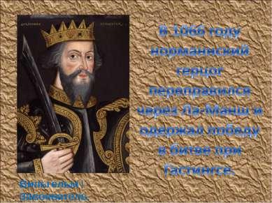 Вильгельм I Завоеватель, Король Англии (1066-1087)
