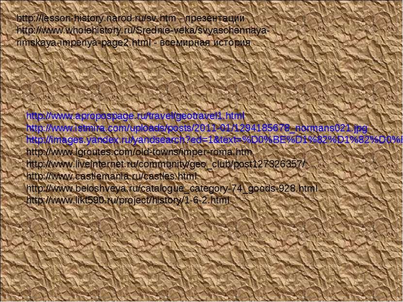 http://www.apropospage.ru/travel/geotravel1.html http://www.istmira.com/uploa...