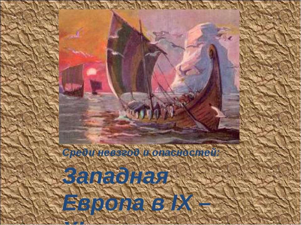 Среди невзгод и опасностей: Западная Европа в IX – XI веках.