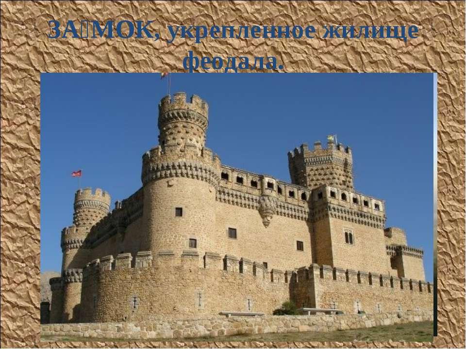 ЗА МОК, укрепленное жилище феодала. Наиболее древний из сохранившихся замков ...