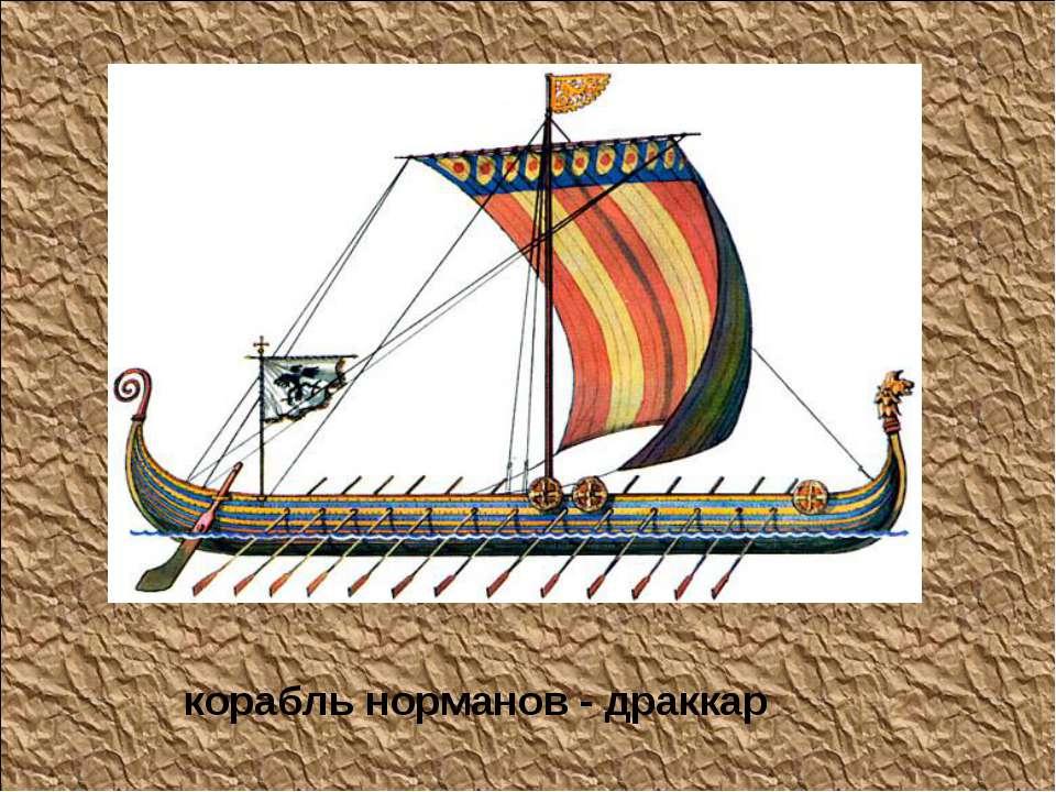 корабль норманов - драккар