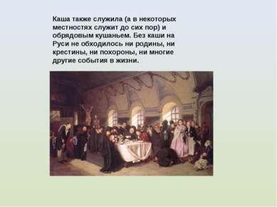 Каша также служила (а в некоторых местностях служит до сих пор) и обрядовым к...