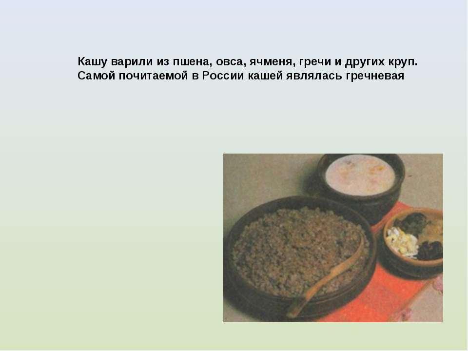 Кашу варили из пшена, овса, ячменя, гречи и других круп. Самой почитаемой в Р...