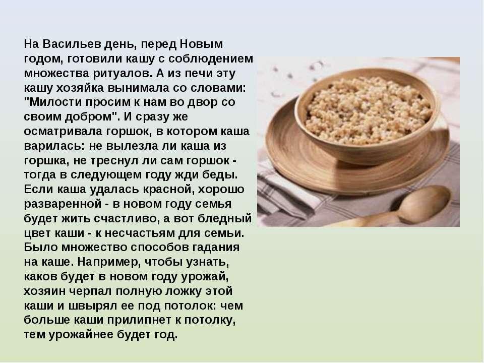На Васильев день, перед Новым годом, готовили кашу с соблюдением множества ри...