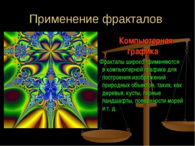 Применение фракталов Компьютерная графика Фракталы широко применяются в компь...