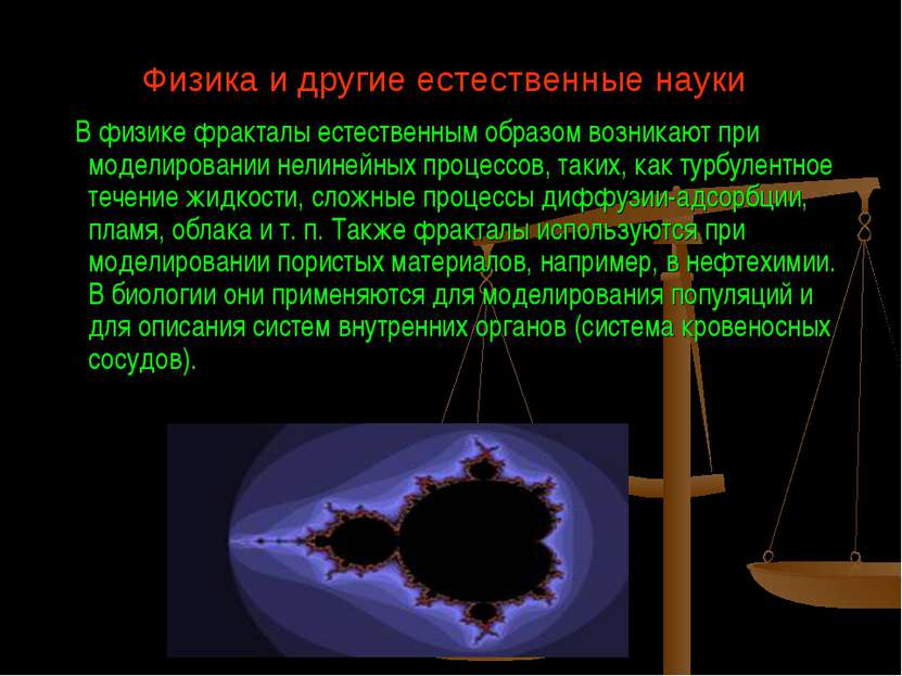 Физика и другие естественные науки В физике фракталы естественным образом воз...