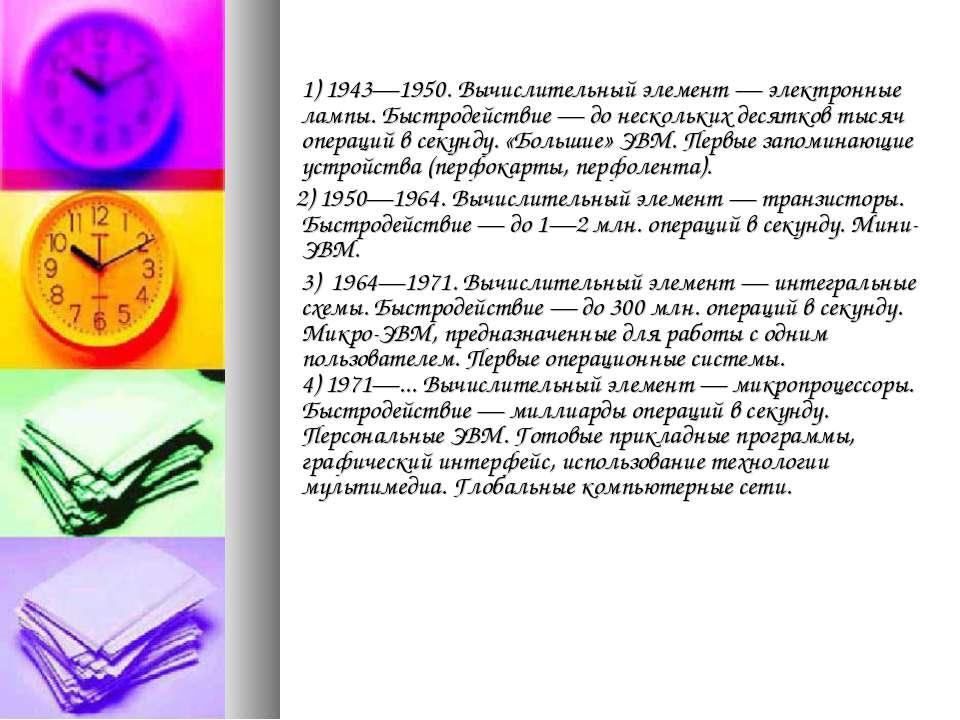 1) 1943—1950. Вычислительный элемент — электронные лампы. Быстродействие — до...