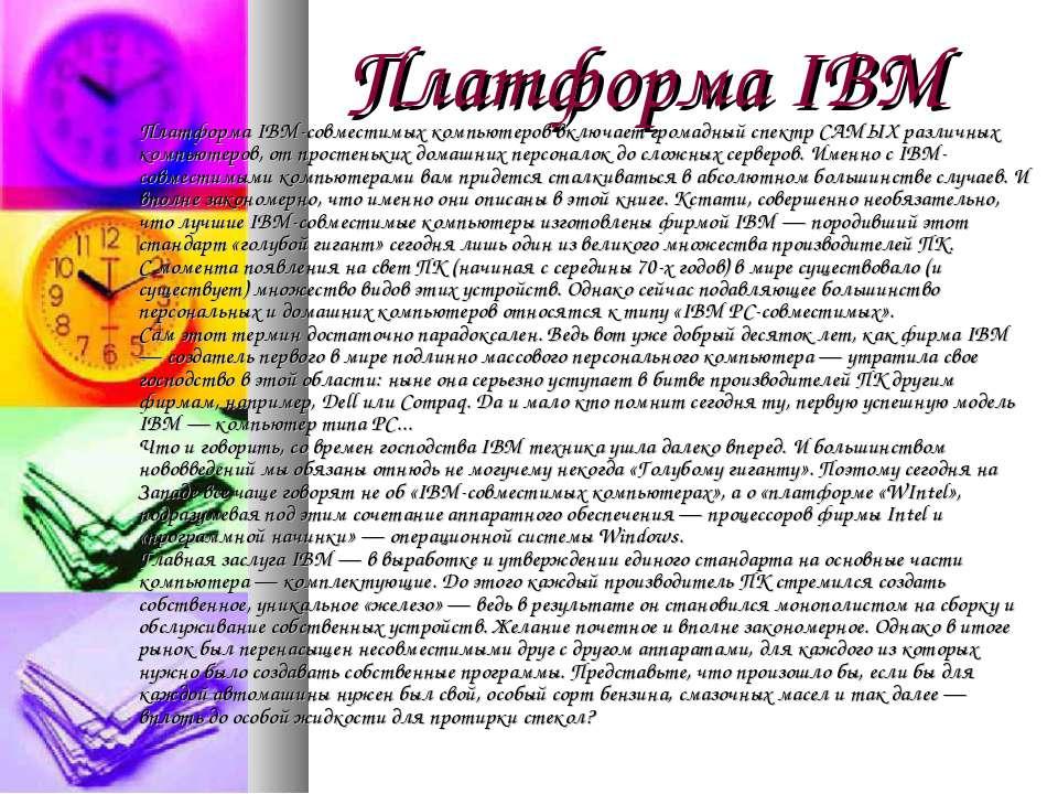 Платформа IBM Платформа IBM-совместимых компьютеров включает громадный спектр...