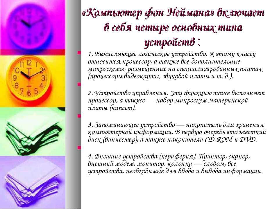 «Компьютер фон Неймана» включает в себя четыре основных типа устройств : 1. В...