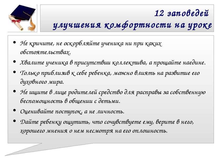 12 заповедей улучшения комфортности на уроке Не кричите, не оскорбляйте учени...