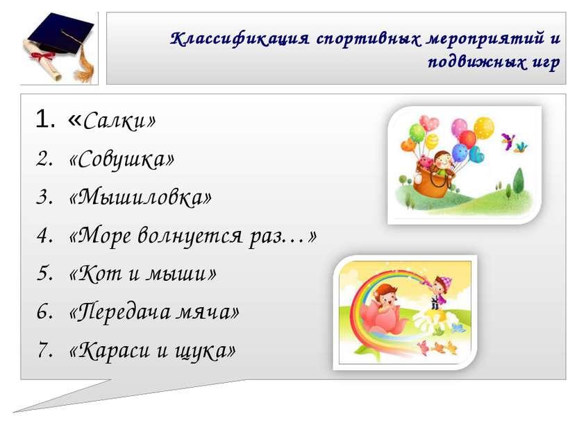 Классификация спортивных мероприятий и подвижных игр «Салки» «Совушка» «Мышил...