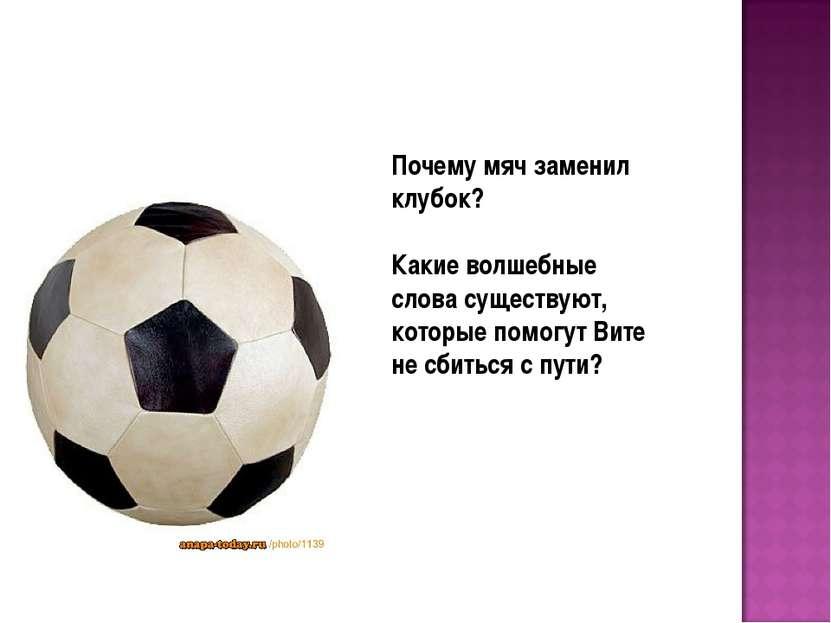 Почему мяч заменил клубок? Какие волшебные слова существуют, которые помогут ...