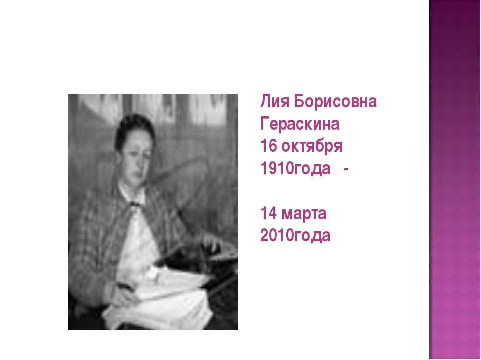 Лия Борисовна Гераскина 16 октября 1910года - 14 марта 2010года
