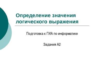 Определение значения логического выражения Подготовка к ГИА по информатике За...