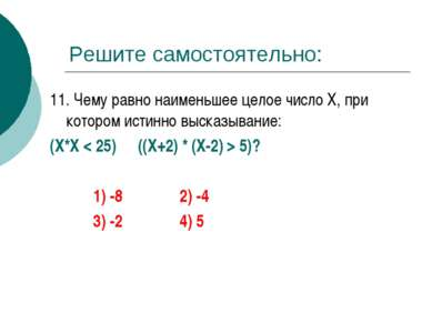 Решите самостоятельно: 11. Чему равно наименьшее целое число Х, при котором и...