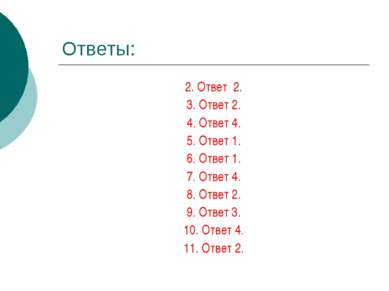 Ответы: 2. Ответ 2. 3. Ответ 2. 4. Ответ 4. 5. Ответ 1. 6. Ответ 1. 7. Ответ ...