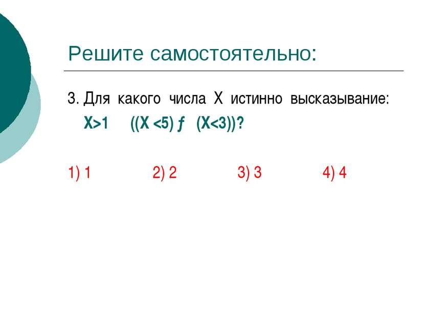 Решите самостоятельно: 3. Для какого числа Х истинно высказывание: Х>1 Λ ((X