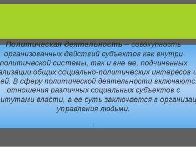 Политическая деятельность – совокупность организованных действий субъектов ка...