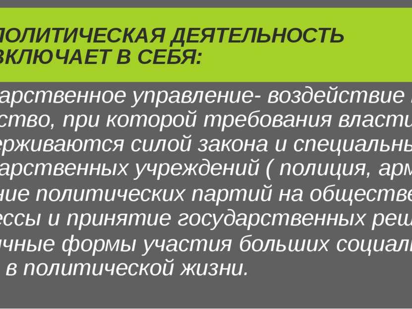 ПОЛИТИЧЕСКАЯ ДЕЯТЕЛЬНОСТЬ ВКЛЮЧАЕТ В СЕБЯ: Государственное управление- воздей...