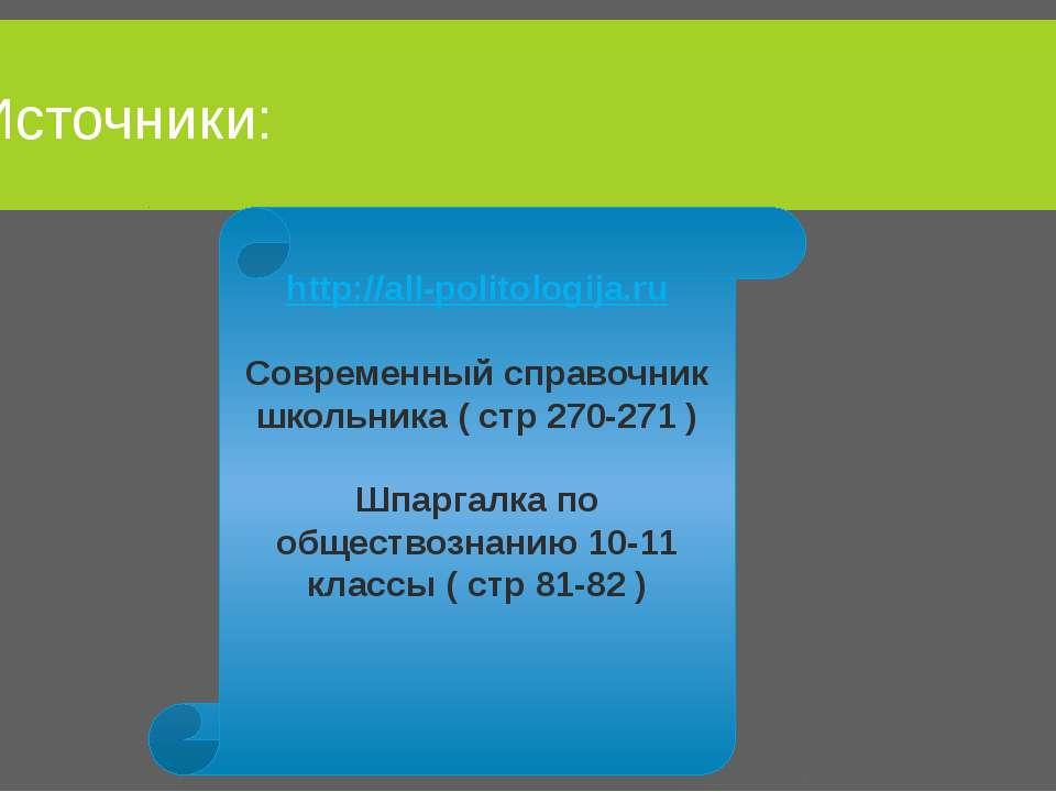 Источники: http://all-politologija.ru Современный справочник школьника ( стр ...