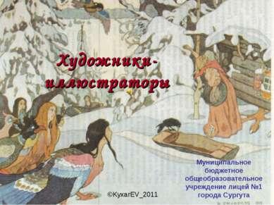 Художники-иллюстраторы Муниципальное бюджетное общеобразовательное учреждение...