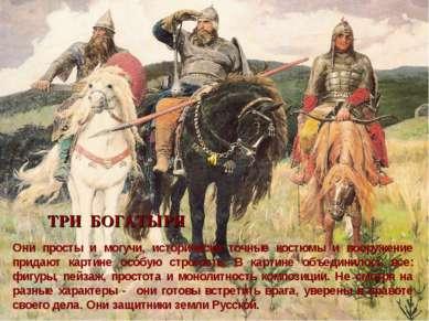ТРИ БОГАТЫРЯ Они просты и могучи, исторически точные костюмы и вооружение при...
