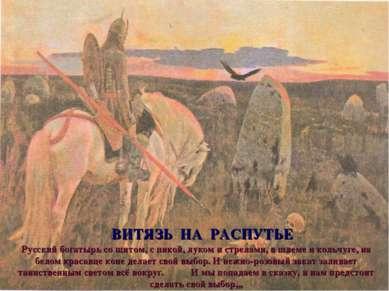 ВИТЯЗЬ НА РАСПУТЬЕ Русский богатырь со щитом, с пикой, луком и стрелами, в шл...