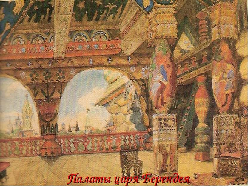 Палаты царя Берендея
