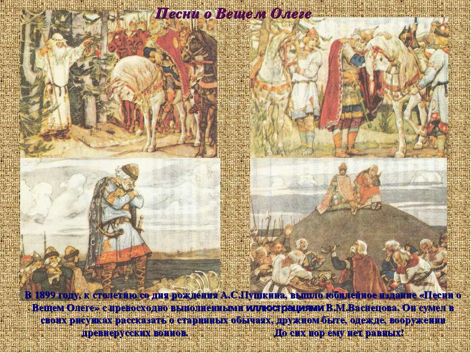 Песни о Вещем Олеге В 1899 году, к столетию со дня рождения А.С.Пушкина, вышл...