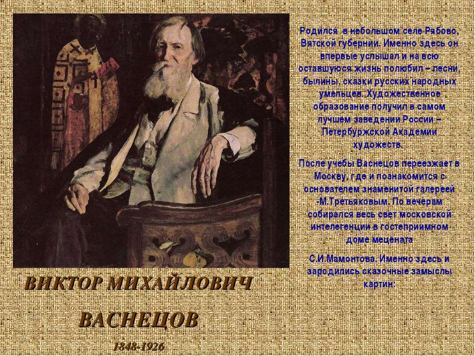 ВИКТОР МИХАЙЛОВИЧ ВАСНЕЦОВ 1848-1926 Родился в небольшом селе Рябово, Вятской...