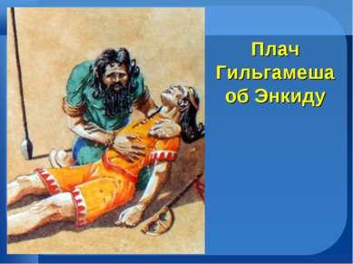Плач Гильгамеша об Энкиду