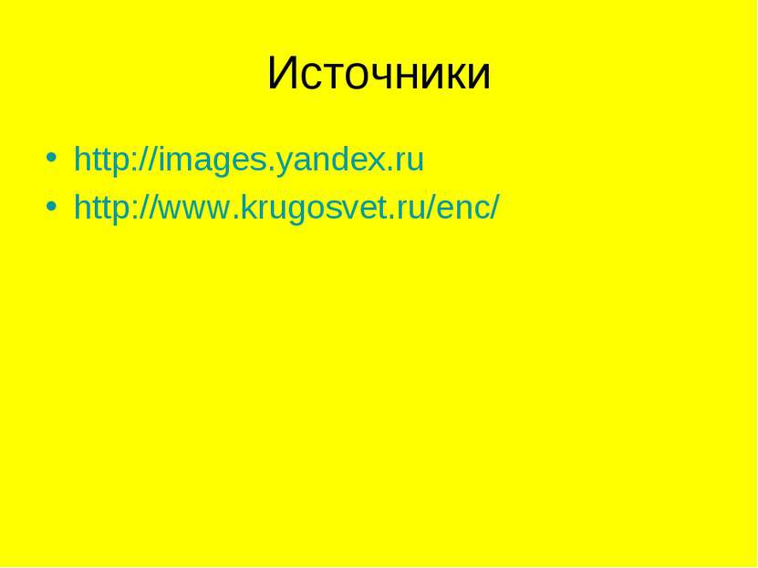 Источники http://images.yandex.ru http://www.krugosvet.ru/enc/