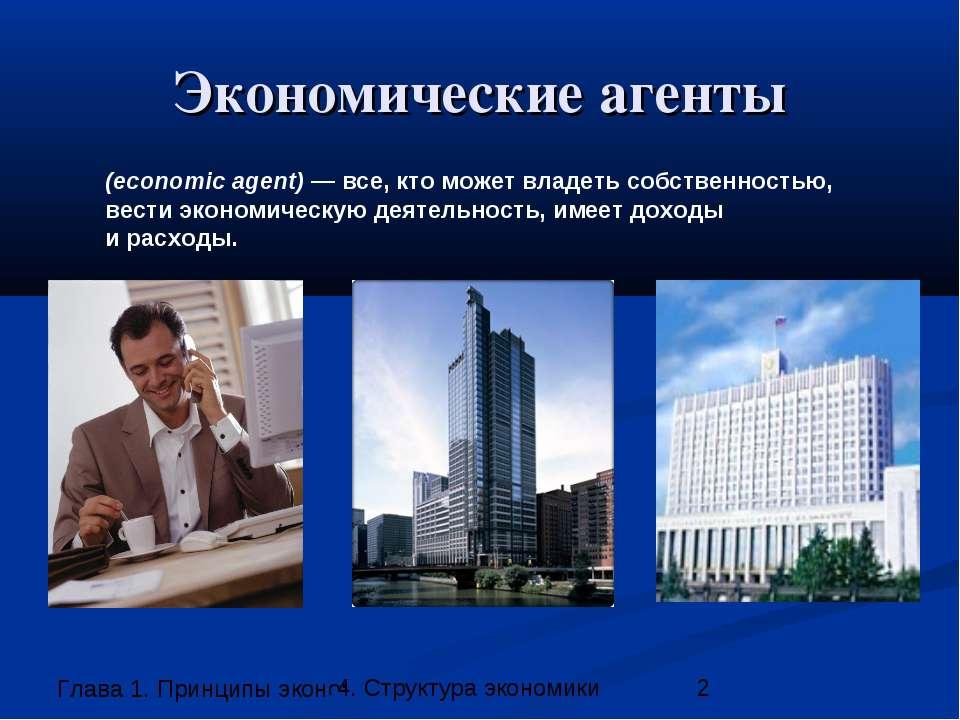 Экономические агенты (economic agent) — все, кто может владеть собственностью...