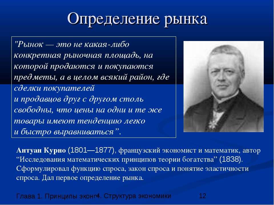 Определение рынка Антуан Курно (1801—1877), французский экономист и математик...