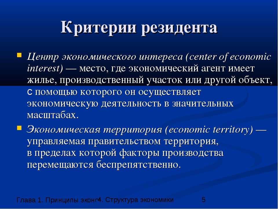 Критерии резидента Центр экономического интереса (center of economic interest...