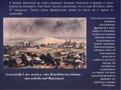 К вечеру Наполеон не сумел удержать батарею Раевского и флеши и отвел войска ...