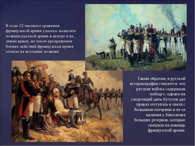 В ходе 12-часового сражения французской армии удалось захватить позиции русск...