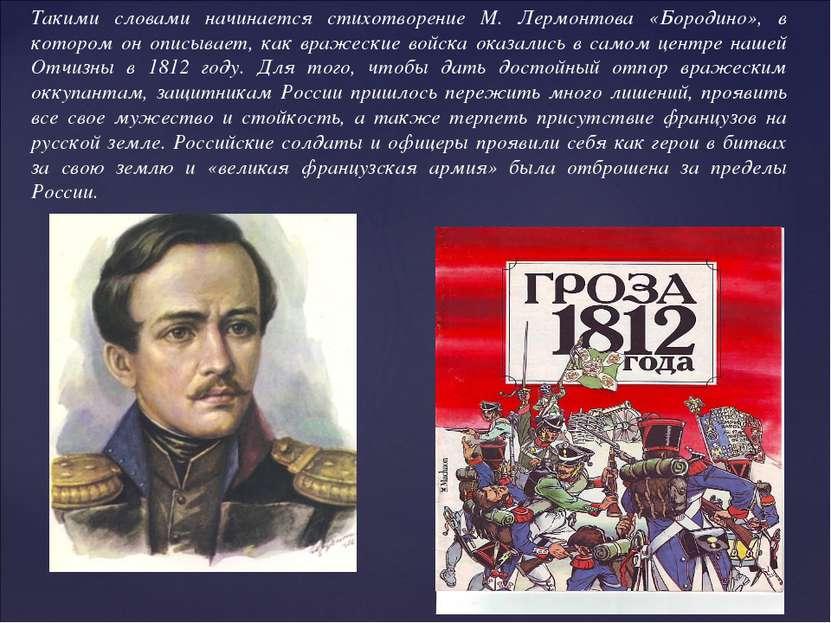 Такими словами начинается стихотворение М. Лермонтова «Бородино», в котором о...