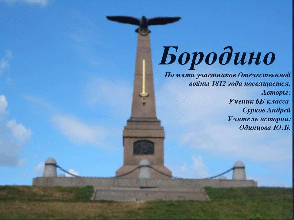 Бородино Памяти участников Отечественной войны 1812 года посвящается. Авторы:...