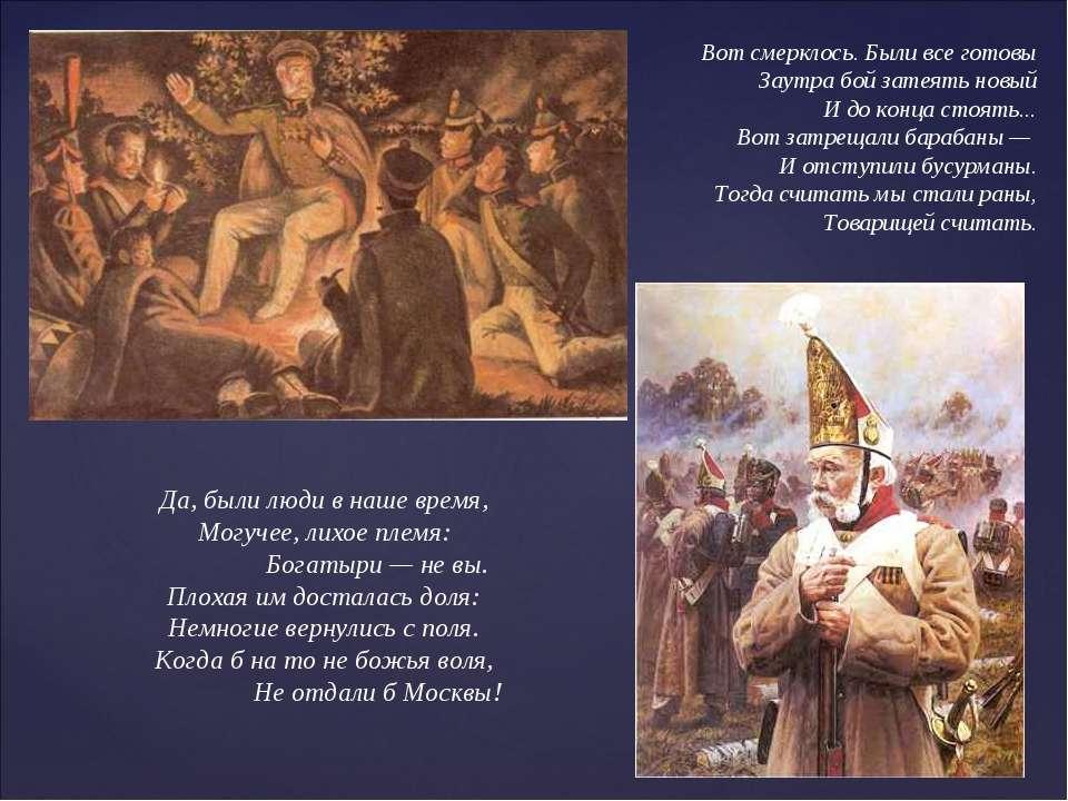 Да, были люди в наше время, Могучее, лихое племя: Богатыри — не вы. Плохая им...