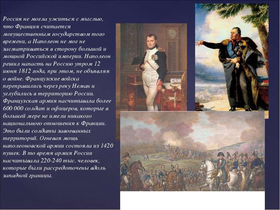 Россия не могла ужиться с мыслью, что Франция считается могущественным госуда...
